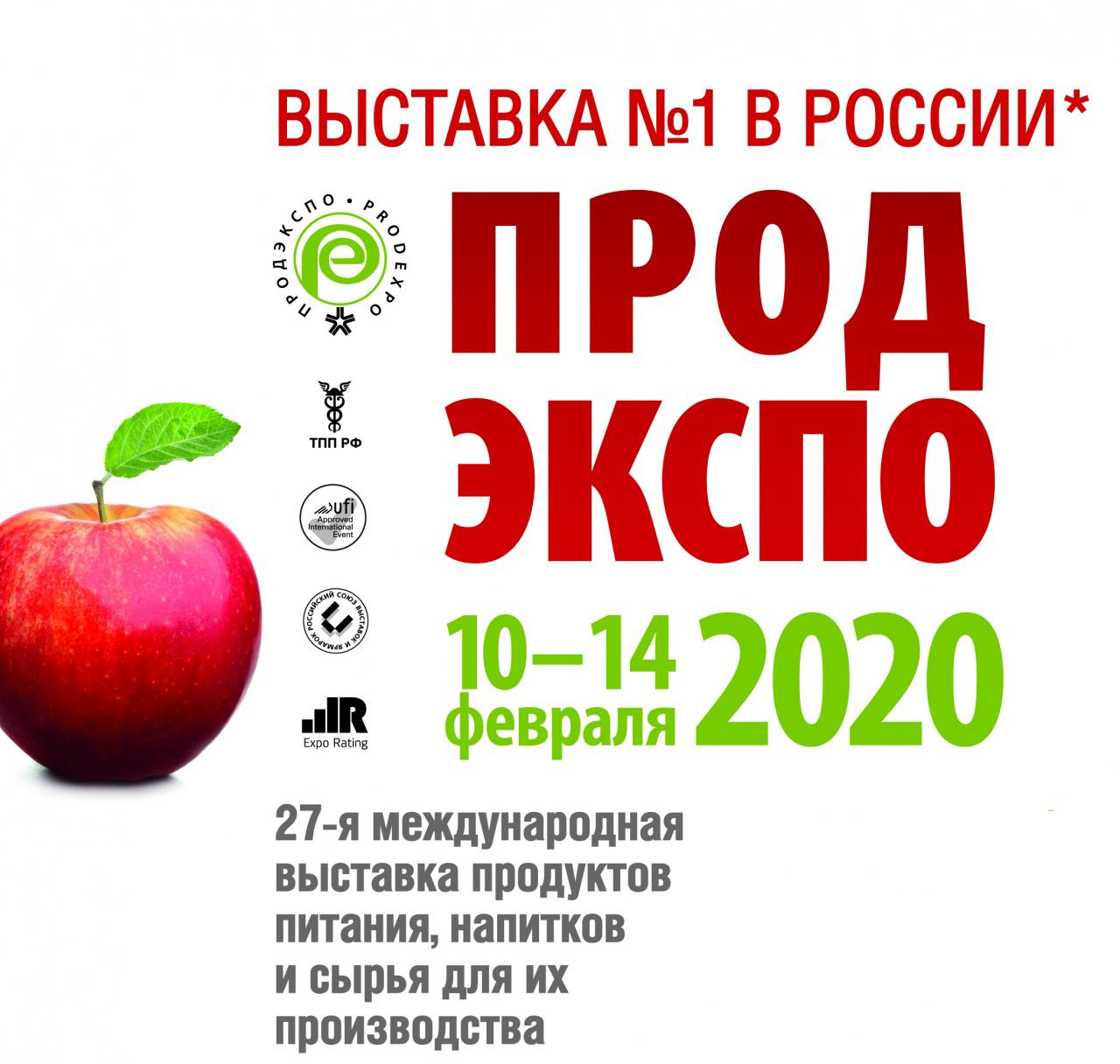 Компания АВС добавила перца выставке «Продэкспо – 2020»