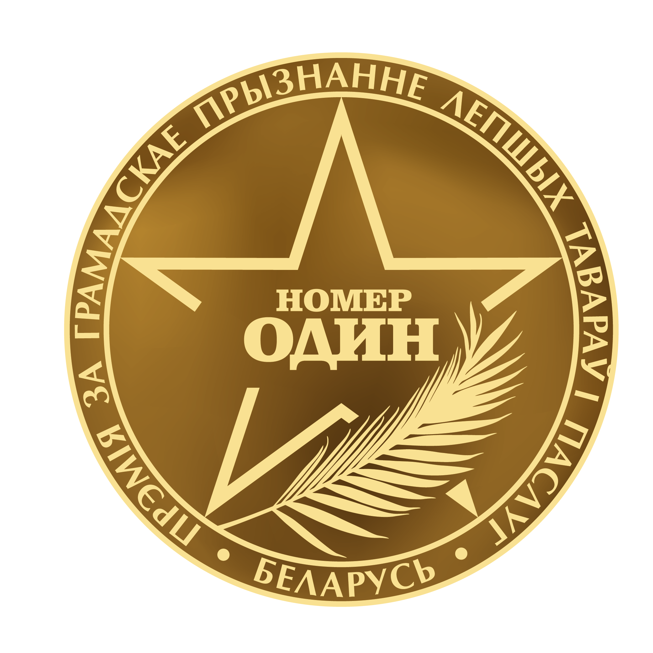 Майонез АВС — номер один в Беларуси