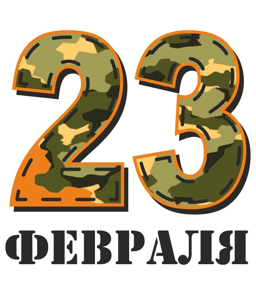 (Русский) Компания АВС поздравляет с 23 Февраля